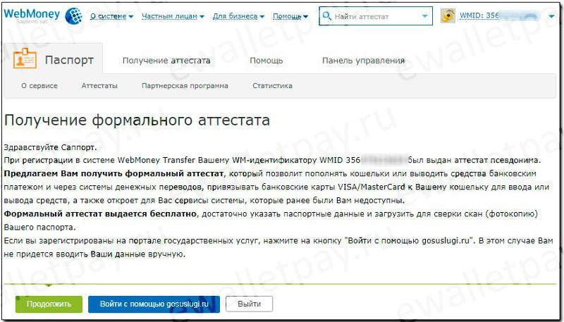 Безопасность ваших личных данных при работе с Webmoney
