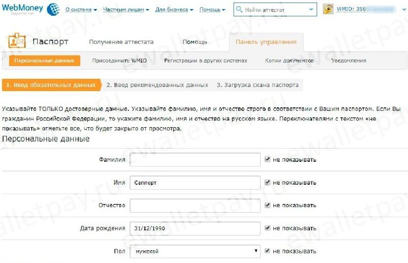 Ввод обязательных данных для получения формального аттестата Webmoney
