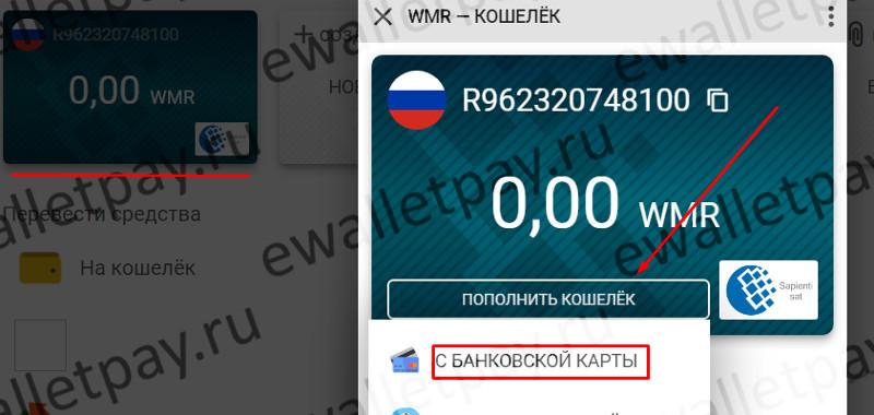 """Переход на форму оплаты Вебмани """"с банковской карты"""""""