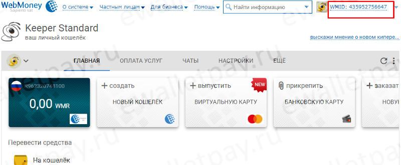 Поиск WMID в Webmoney Keeper