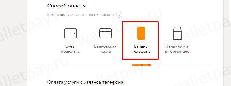 Пополнение Вебмани со счета мобильного через сервис QIWI