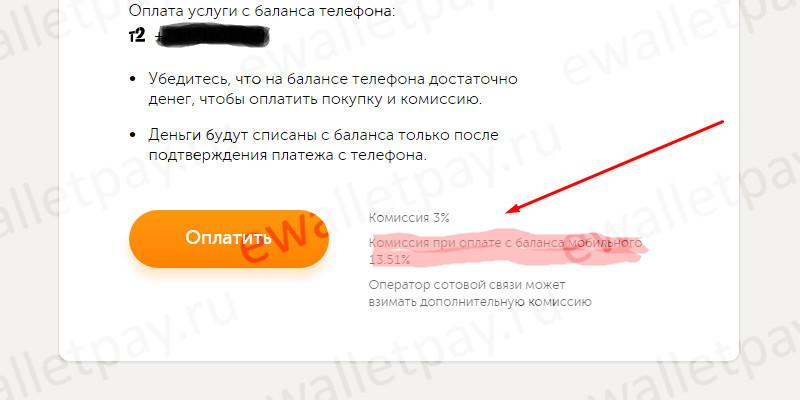Информация о комиссии при переводе средств на Вебмани с баланса телефона