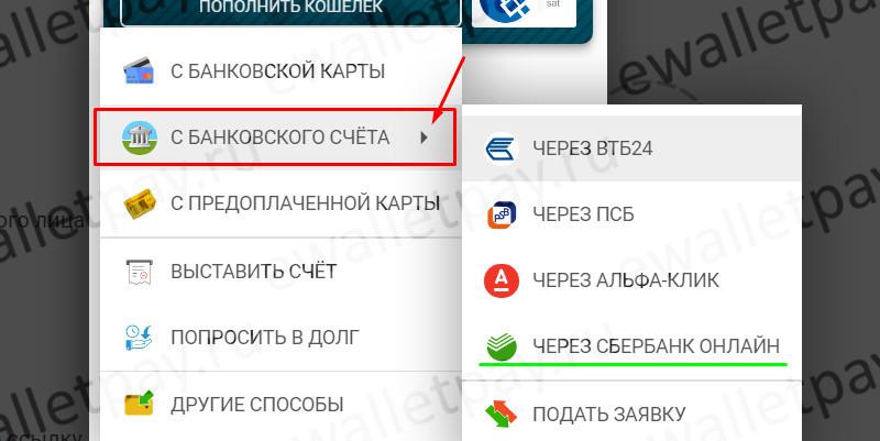Выбор в меню Webmoney строки «с банковского счета» и банка, в котором открыт счет