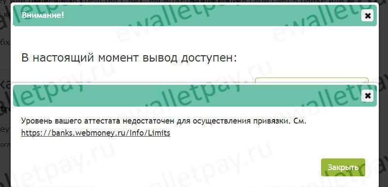 Не приходит СМС с кодом подтверждения от WebMoney