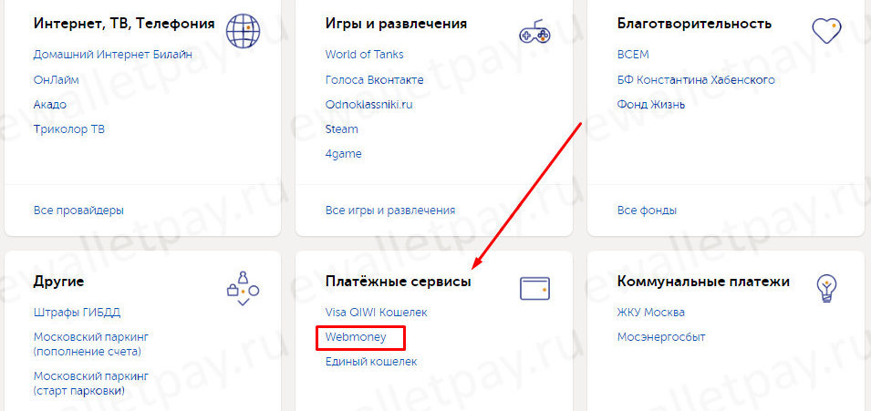 """Выбор в личном кабинете Киви вкладки «Webmoney» в рубрике """"Платежные сервисы"""""""