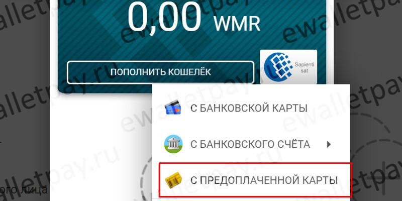Выбор в меню Вебмани пункта «с предоплаченной карты» для пополнения кошелька
