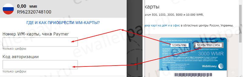 Введение номера WM-карты и кода авторизации