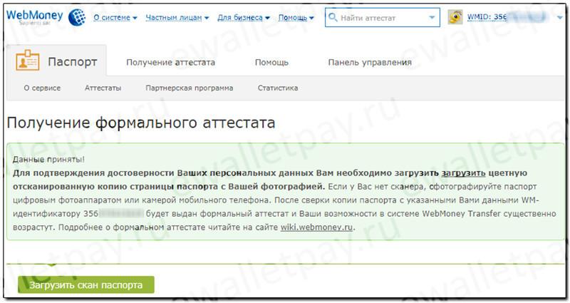 Сообщение системы Вебмани о принятии данных для получения формального аттестата