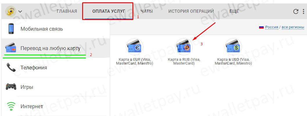 Выбор нужной карты для осуществления перевода из Вебмани