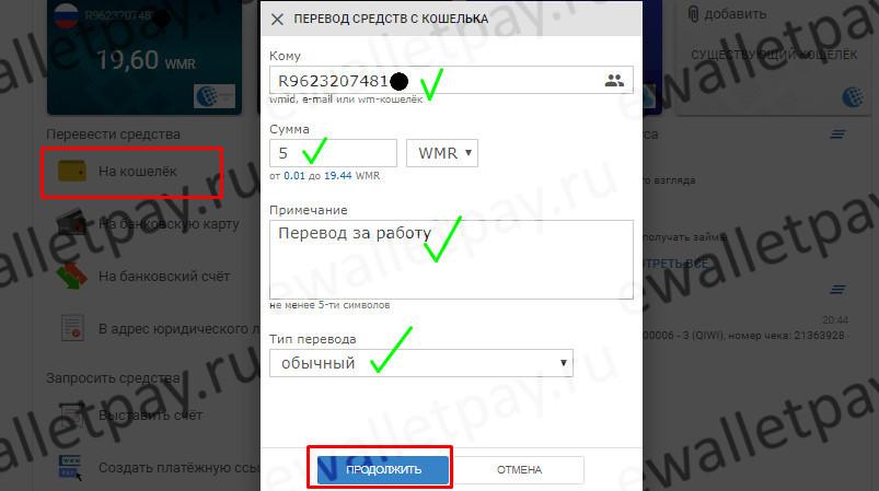 Перевод денег с Webmoney на Webmoney в Keeper Standard