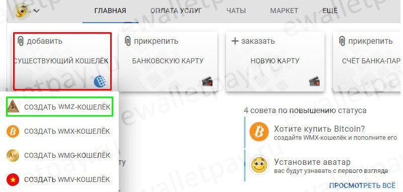 Валюта WMZ в кошельке Webmoney