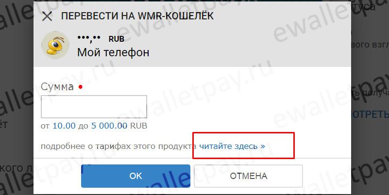 Изображение - Как пополнить webmoney с телефона Kopiya-1-18