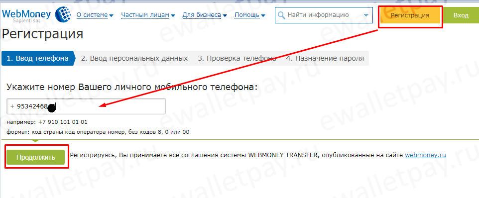 Указание номера телефона для регистрации Webmoney кошелька
