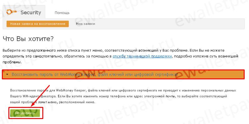 Переход в меню WebMoney Keeper для восстановления пароля