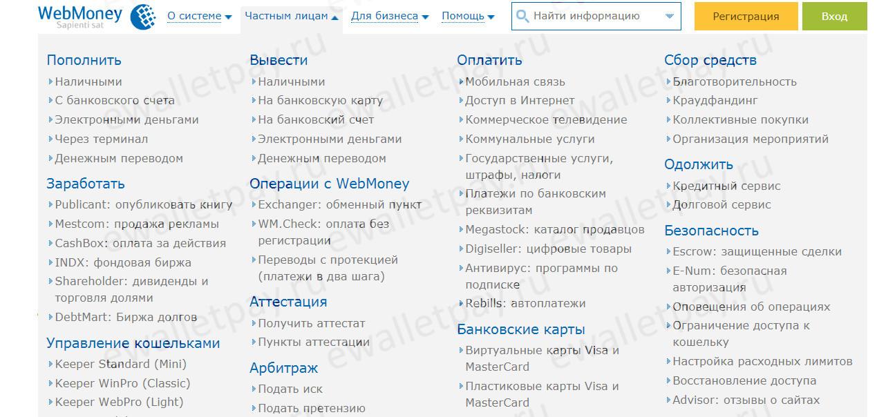 """Переход во вкладку """"Аттестация"""" на сайте Вебмани для смены номера телефона"""