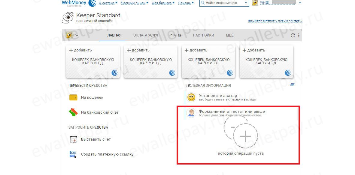 Предложение получить формальный аттестат при первом входе в Keeper Standard