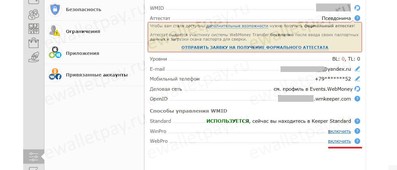 Переход в Настройки Keeper Standard Mini для подключения лучшей версии Вебмани