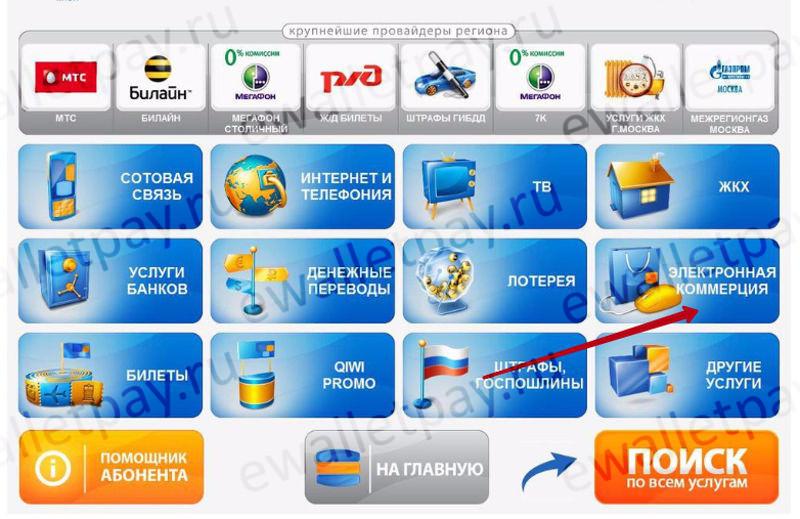 Выбор «Электронная коммерция» в меню терминала для пополнения Вебмани