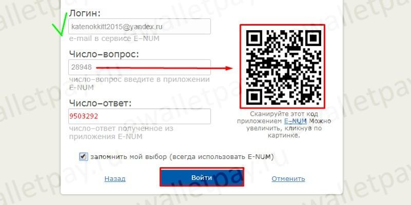 Как работает приложение E-num для проверки в WebMoney