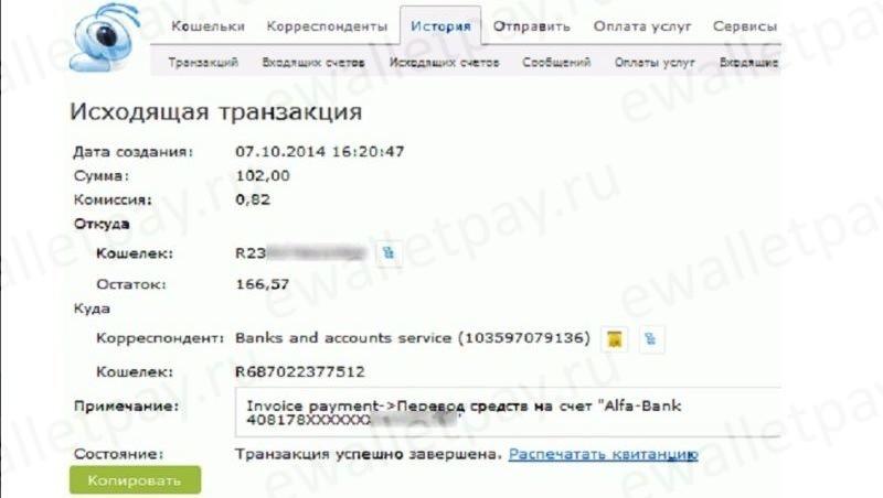 Квитанция пополнения карты Альфа-банка через Вебмани