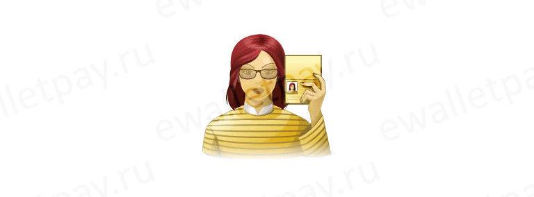 Форма для создания фото с паспортом при получении формального аттестата WebMoney