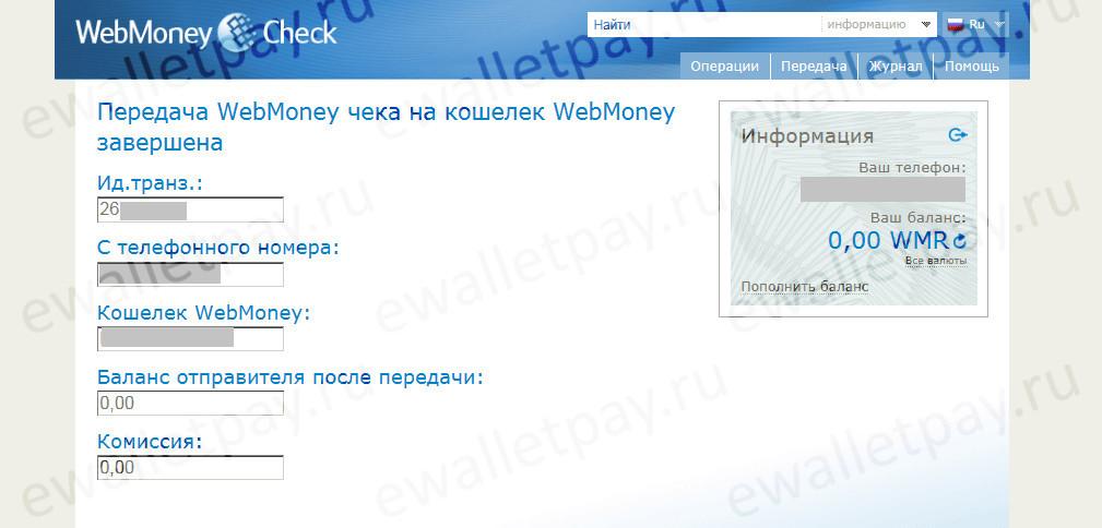 Оповещение о завершении перевода с Вебмани чека на WMR