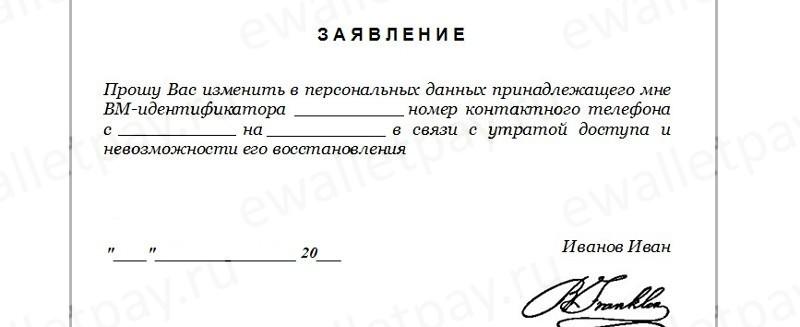 Заявления в Центр аттестации Вебмани для смены номера телефона