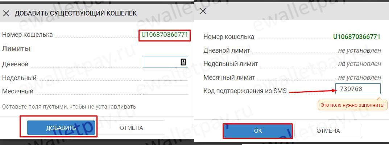 Подтверждение созданного Вебмани кошелька кодом из SMS-сообщения