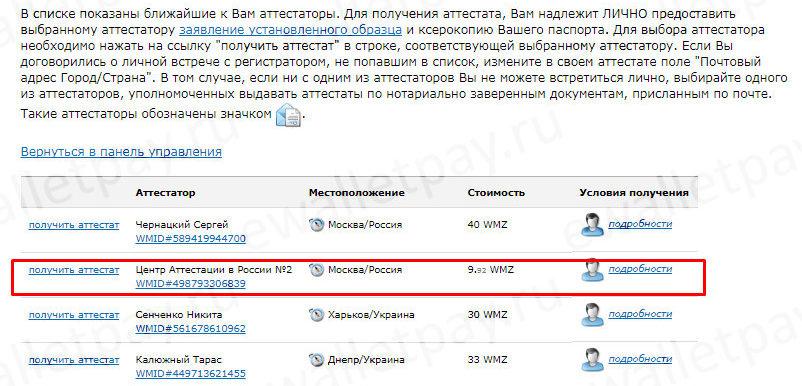 Выбор регистратора и подача заявки на получение начального аттестата Вебмани