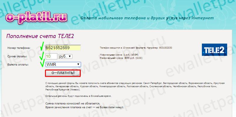 Ввод номера телефона, суммы пополнения и выбор WMR для пополнения счета Теле2