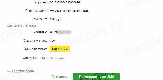 """""""Подтвердить по SMS"""" при пополнении Вебмани на сайте Сбербанка"""