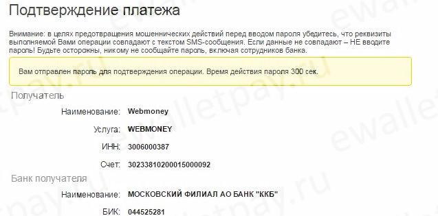 Подтверждение отправки средств с карты Сбербанка на Вебмани смс-сообщением