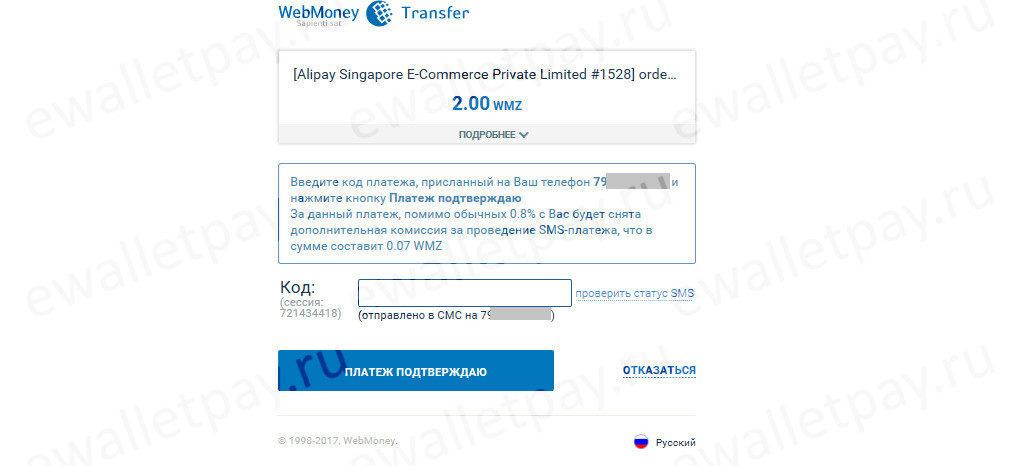 Оплата товаров в интернете посредством Webmoney Check