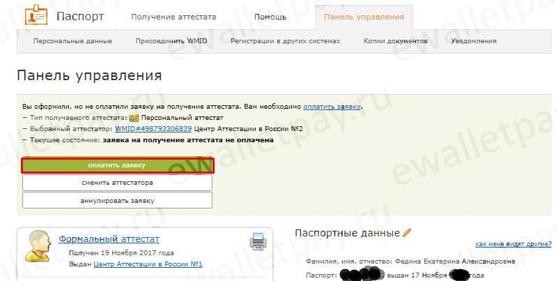 Оплата заявки на оформление аттестата в панели управления Вебмани