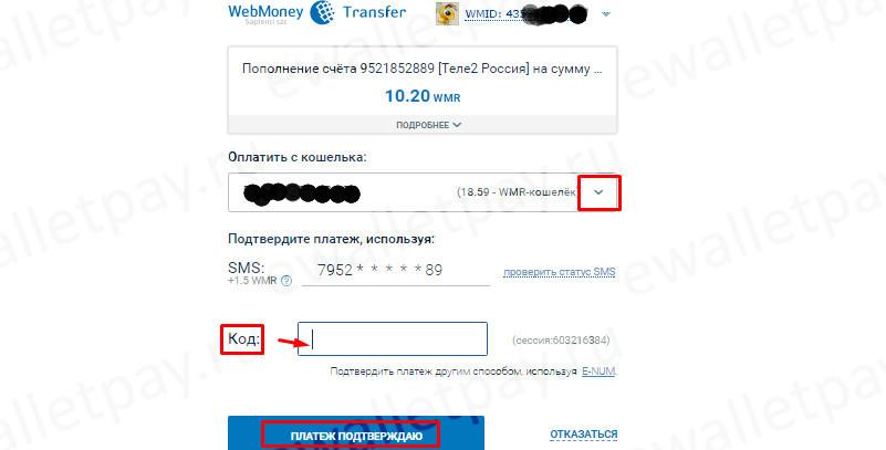 Подтверждение оплаты счета мобильного с Вебмани через O-platil кодом из смс