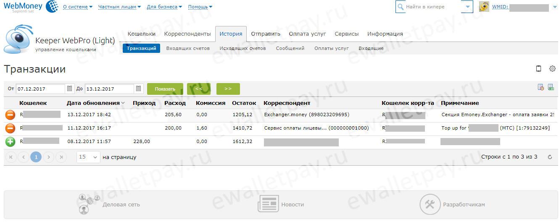 Список транзакций в меню Кипера (WebPro)