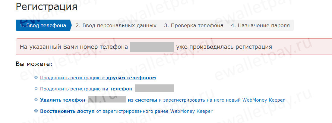 """Выбор пункта """"удалить телефон из системы"""" при регистрации в WebMoney"""