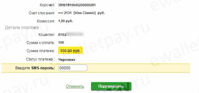 Введение пароля из смс при отправке денег с карты Сбербанка на Вебмани