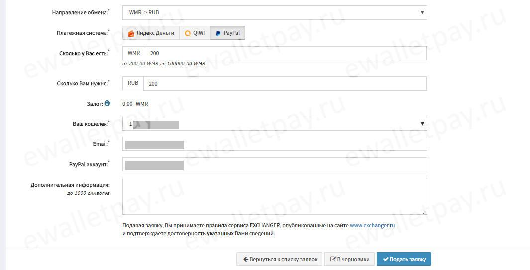 Создание заявки на обмен средств с Webmoney на PayPal через сервис Emoney