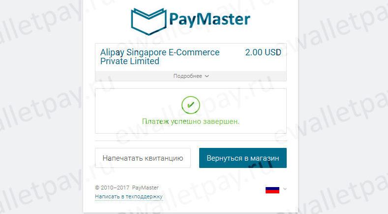 квитанции об успешном завершении платежа с Вебмани Check