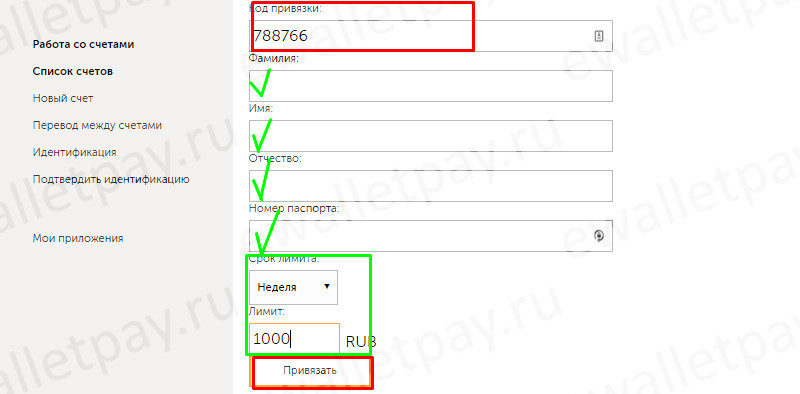 Заполнение формы в личном кабинете Webmoney для привязки QIWI кошелька