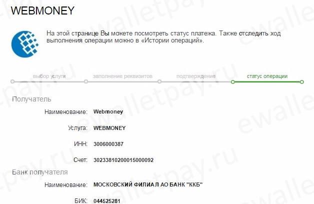 Отслеживание статуса операции по пополнению Вебмани в Сбербанк Онлайн