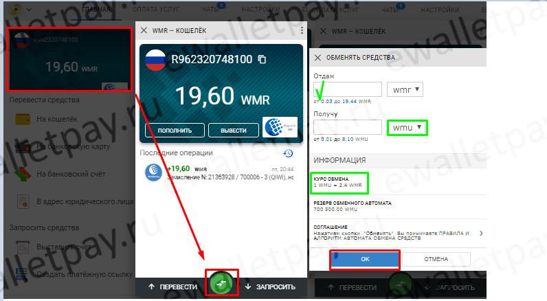 Обмен рублей на доллары в личном кабинете WebMoney