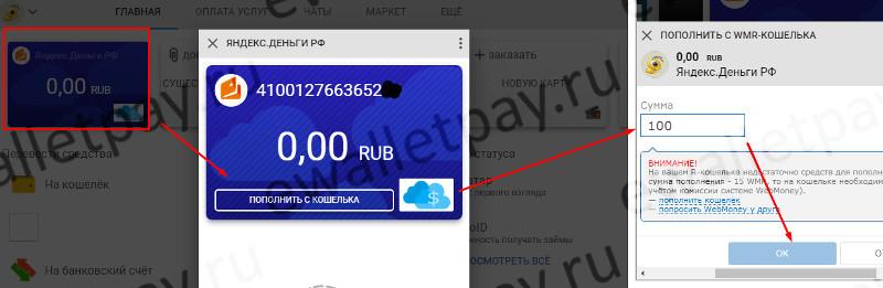Перевод средств с Вебмани на Яндекс.Деньги