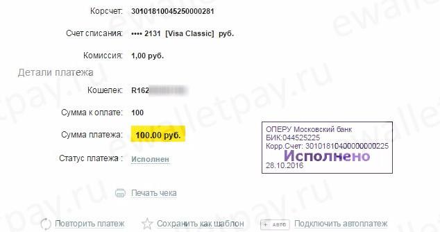 Детали операции по переводу средств с карты Сбербанка на кошелек Webmoney