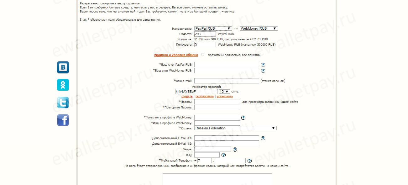 Форма обмена средств с PayPal на Webmoney при использовании обменника