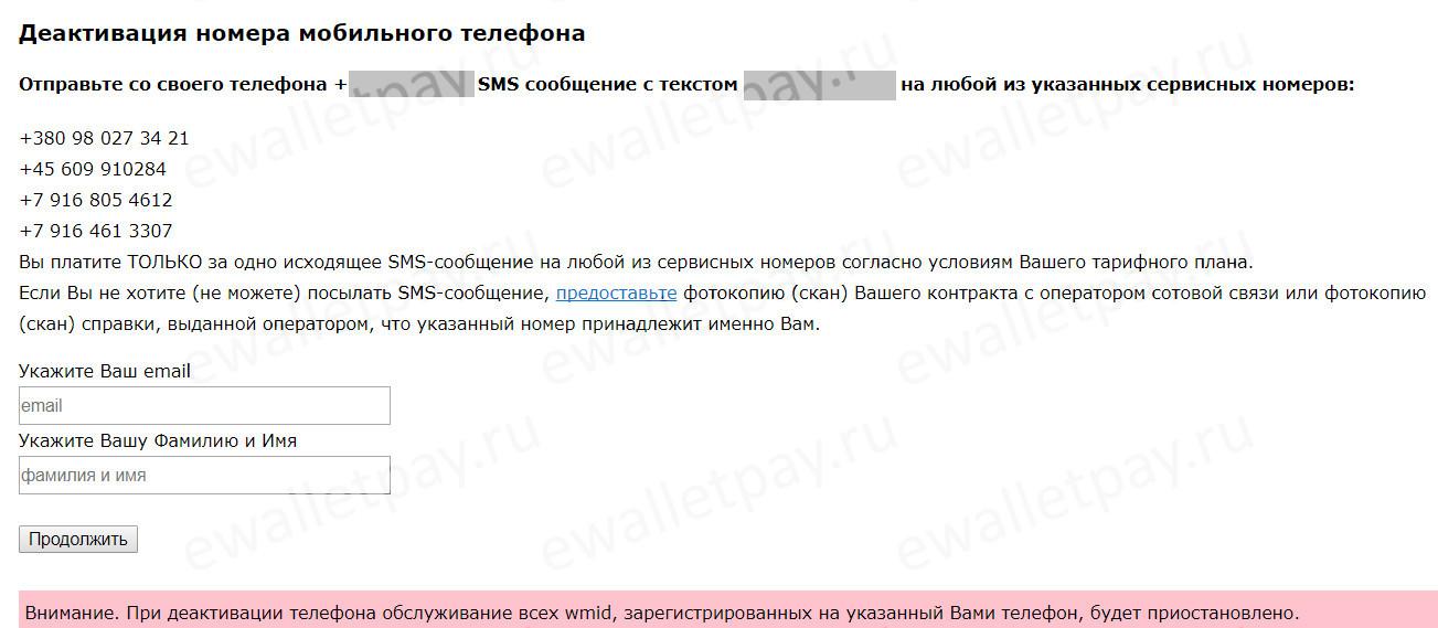 Подтверждение деактивации номера телефона в Вебмани путем отправки смс