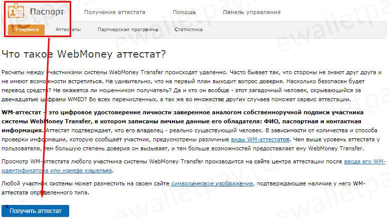 Ознакомление с информацией по получению WebMoney аттестата