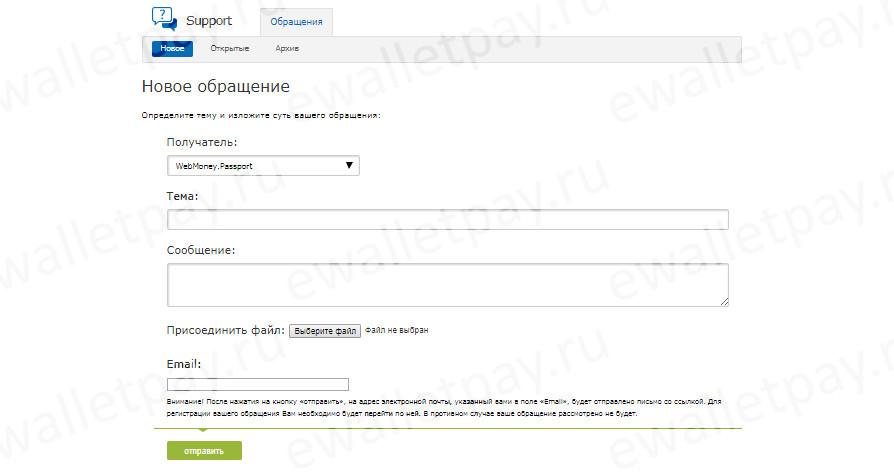 Форма обращения в Webmoney Support для удаления номера телефона из системы
