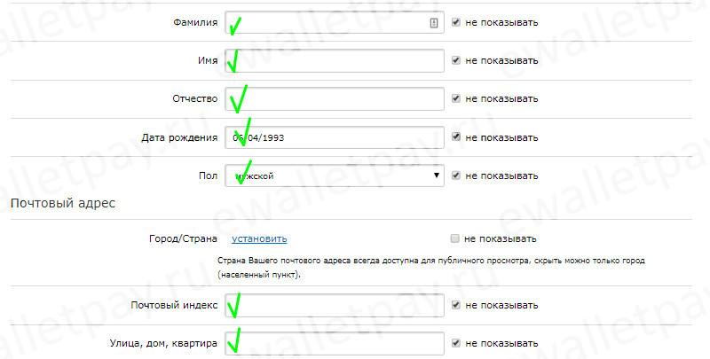 Введение персональных данных для получения аттестата Вебмани